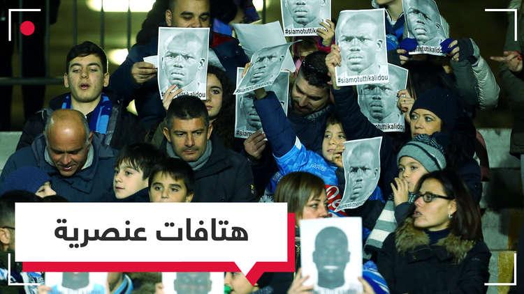 الاتحاد الإيطالي سيوقف المباريات التي تشهد هتافات عنصرية