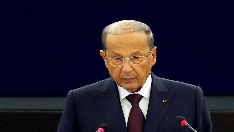 عون مستاء لاعتذار قادة عرب عن حضور قمة بيروت