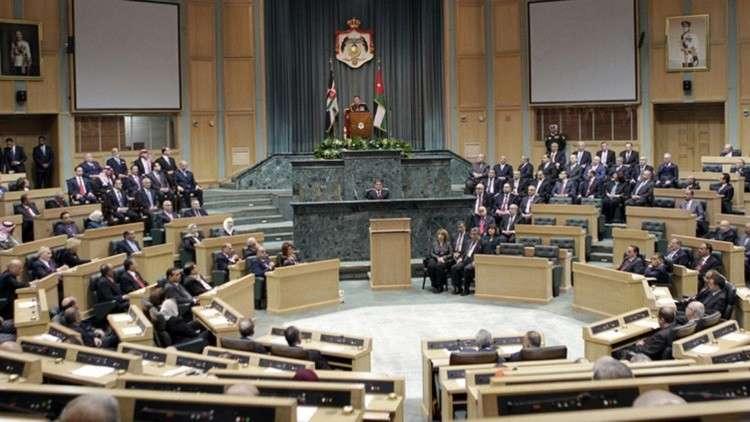 مجلس النواب الأردني يقر مشروع قانون العفو العام