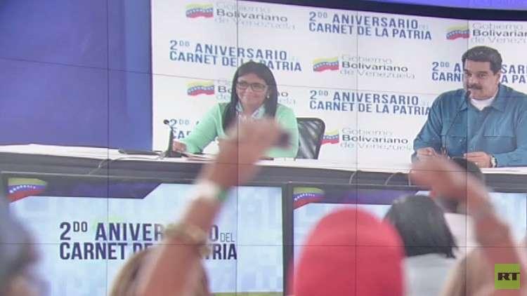 مادورو يأمر بمراجعة العلاقات مع واشنطن