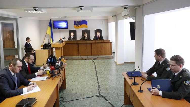 محكمة في كييف تنظر في قضية الرئيس السابق فيكتور يانوكوفيتش