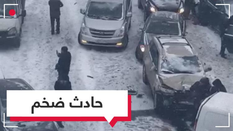 شاهد.. تصادم أكثر من 50 مركبة بسبب الثلوج الكثيفة في موسكو