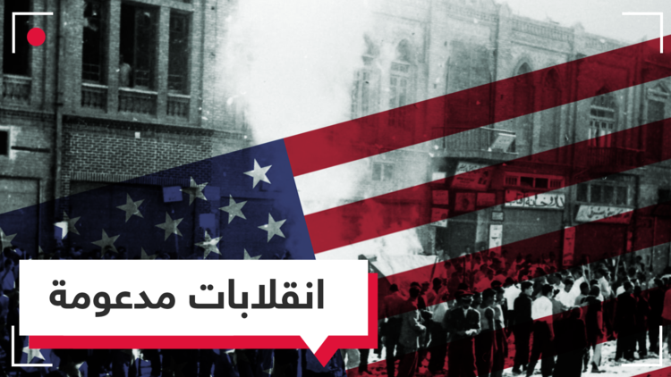 اعترفت CIA ببعضها.. انقلابات دبرتها واشنطن من إيران وإفريقيا إلى أمريكا اللاتينية
