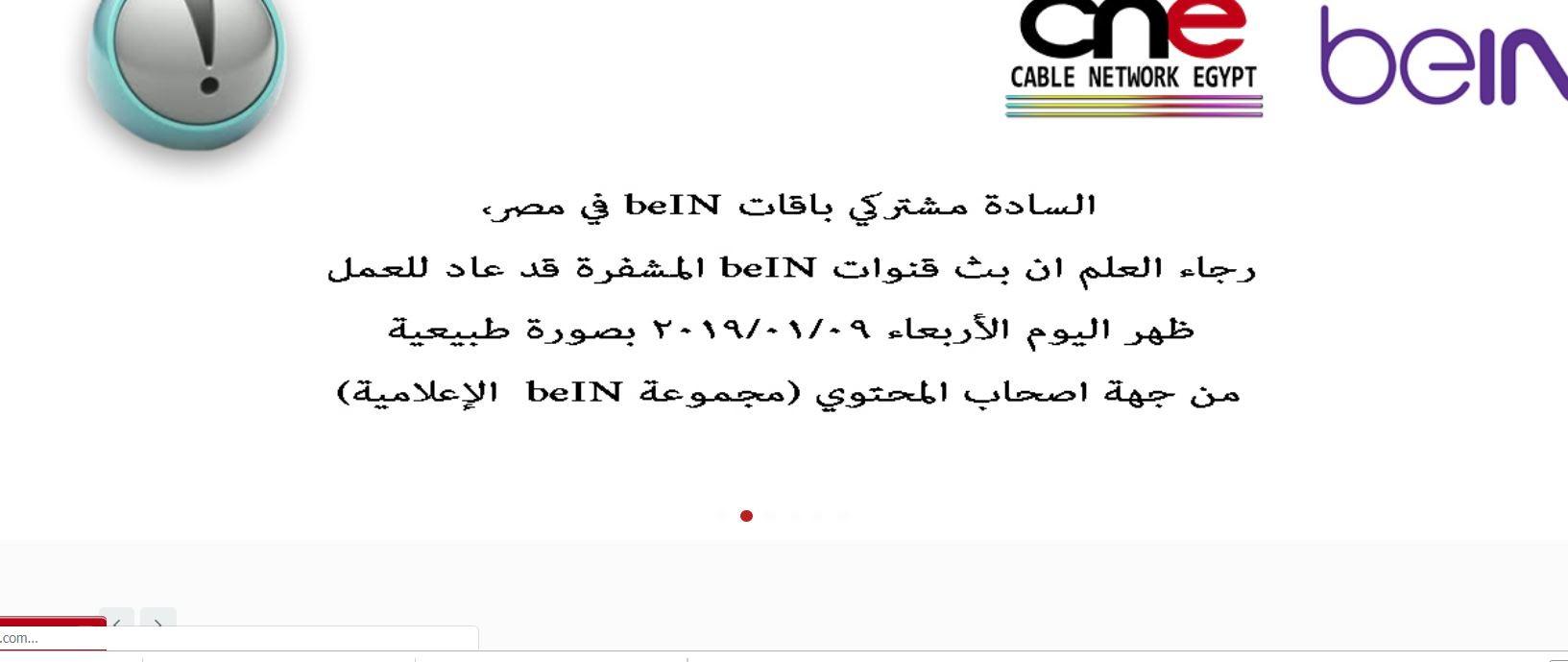 أول رد  مصري بعد عودة قنوات beIN SPORTS القطرية للبث مجددا!