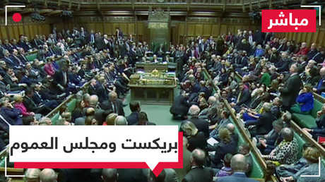مباشر..مجلس العموم البريطاني يصوت ضد بريكست