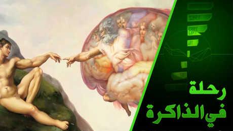 الدين والدماغ. رئيس مختبر تطور الجهاز العصبي يقدم تفسيرا علميا لظاهرة التدين