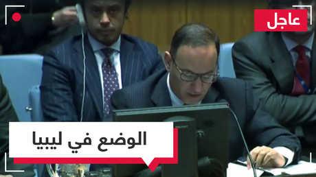 مباشر.. جلسة لمجلس الأمن عن الوضع في ليبيا