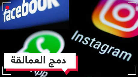 فيسبوك ستدمج انستغرام وواتساب وماسنجر.. ما السبب؟