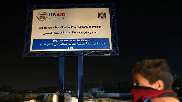 وقف جميع المساعدات الأمريكية المقدمة للضفة والقطاع