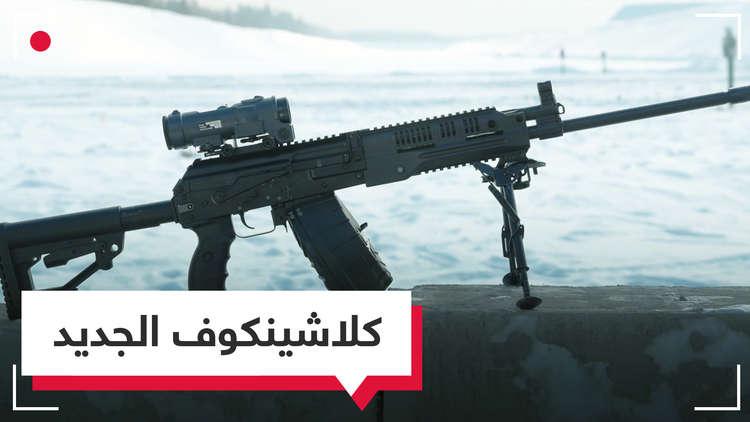 بالفيديو.. سلاح جديد من كلاشينكوف يطلق 700 طلقة في الدقيقة