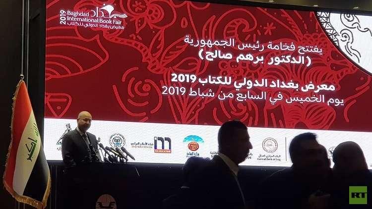 جانب من افتتاح معرض بغداد الدولي للكتاب