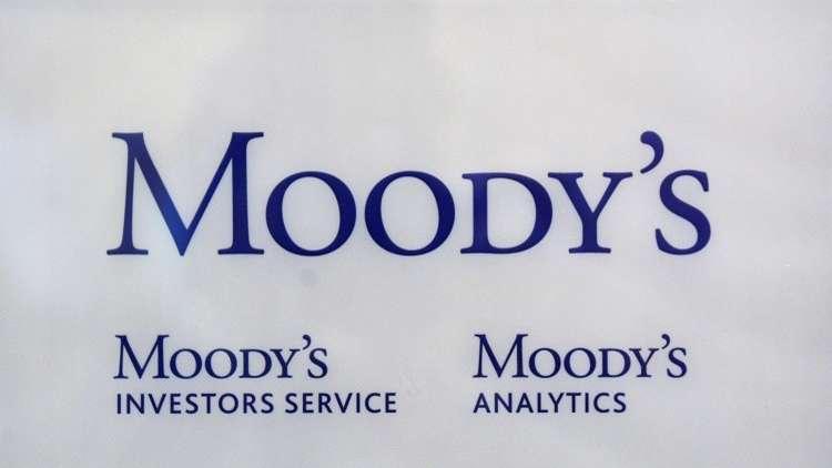 وكالة موديز ترفع التصنيف السيادي لروسيا إلى استثماري مستقر