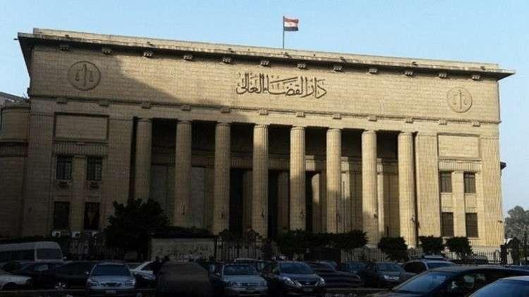 دار القضاء العالي المصرية - أرشيف -