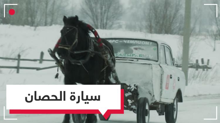 بالفيديو.. سيارة سائقها حصان للتغلب على الثلوج!