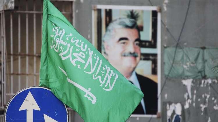 السعودية ترفع الحظر عن سفر مواطنيها إلى لبنان