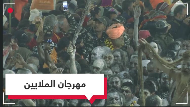 أكبر تجمع بشري.. 150 مليون شخص يحيون مهرجان كومبه ميلا بالهند
