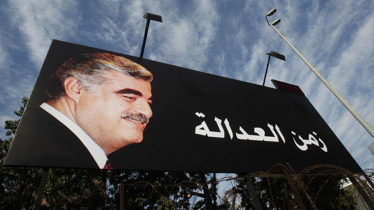 صورة رفيق الحريري على لافتة