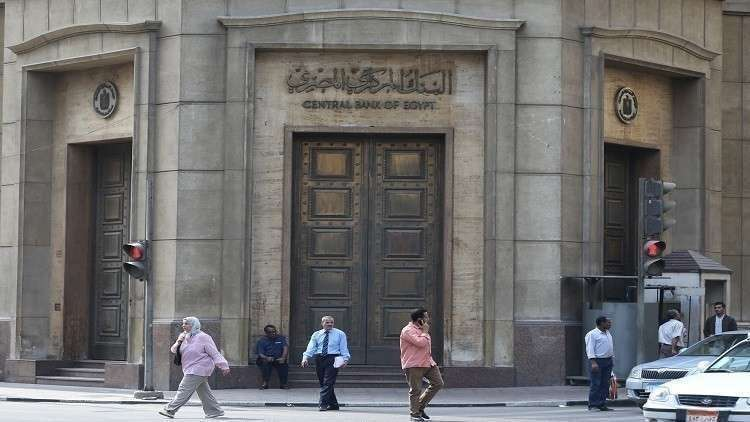 البنك المركزي المصري يخفض أسعار الفائدة بنسبة 1%