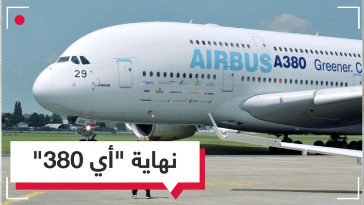 إيرباص توقف إنتاج طائرة