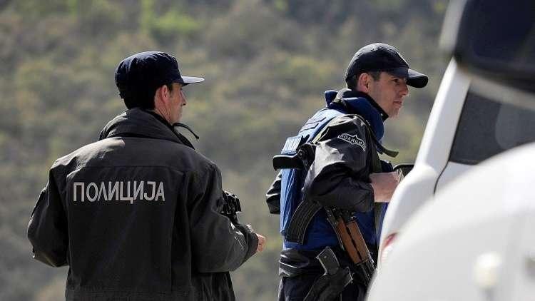 مقدونيا الشمالية تعلن إحباط هجوم إرهابي لـ