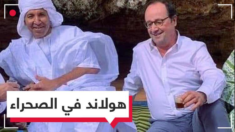 ماذا يفعل الرئيس الفرنسي السابق في صحراء موريتانيا ؟