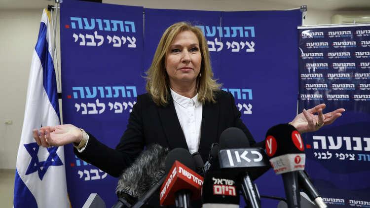 زعيمة المعارضة الإسرائيلية السابقة، تسيبي ليفني