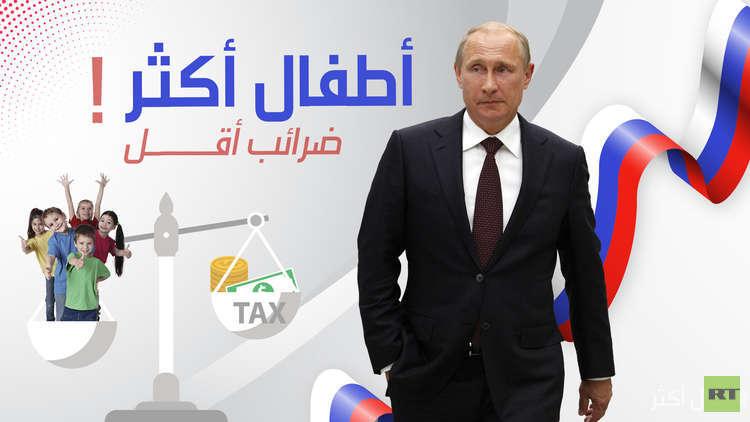 بوتين: أطفال أكثر ضرائب أقل