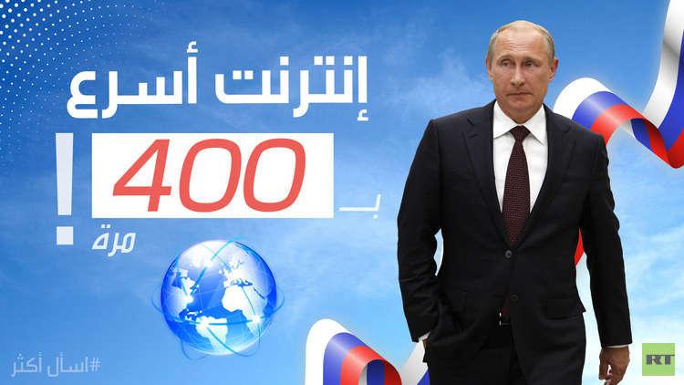 بوتين يريد سرعة خارقة للإنترنت في المدارس