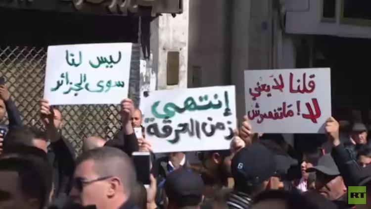 مظاهرات بالجزائر ضد ترشيح بوتفليقة