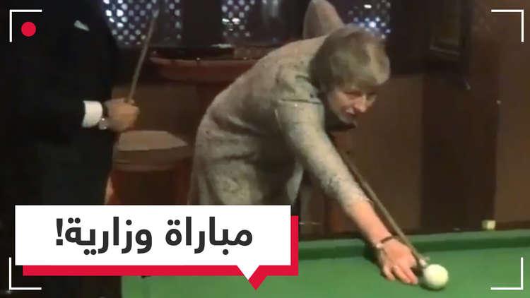 تيريزا ماي تنافس رئيس وزراء إيطاليا في لعبة بلياردو!