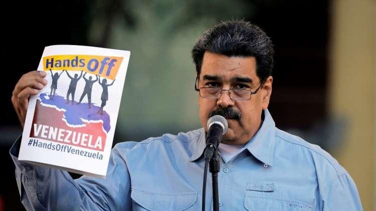 مادورو: فنزويلا دولة مسالمة ومتواضعة وترامب يريد حربا للاستحواذ على نفطنا