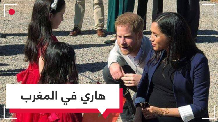الأمير هاري وزوجته ينهيان زيارتهما للمغرب