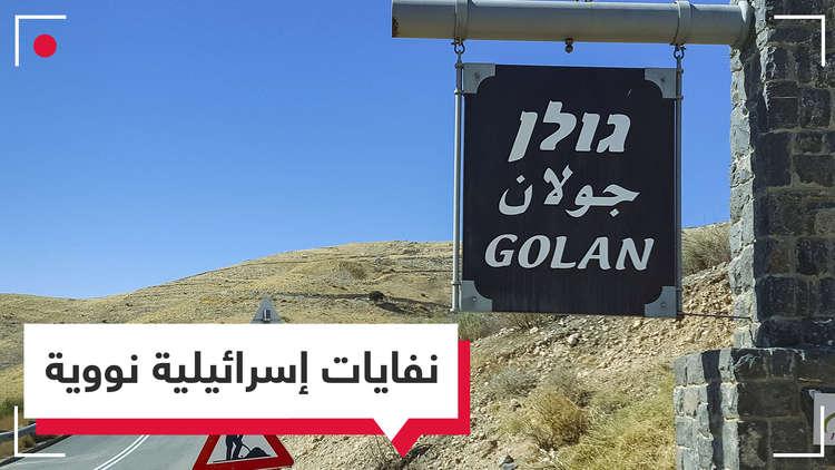 اتهامات لإسرائيل بدفن نفايات نووية في الجولان.. فهل تعاقب أمميا؟
