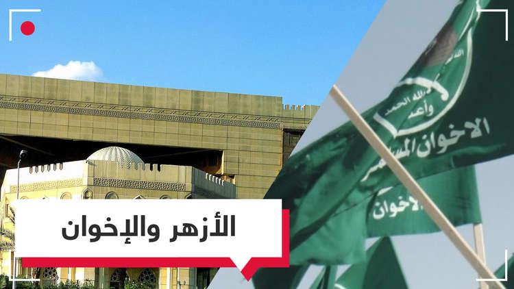 الأزهر: الإخوان جماعة إرهابية
