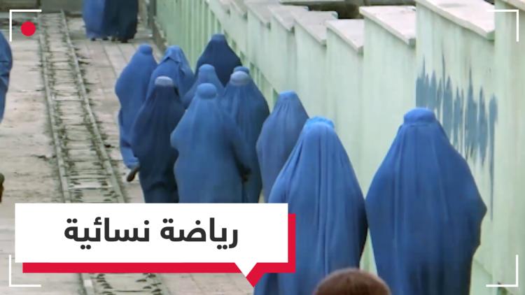 الرياضة النسائية على الطريقة الأفغانية .. شاهد كيف تمارس النساء الرياضة هناك!