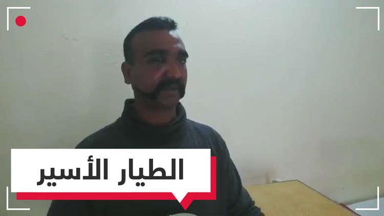الطيار الهندي يظهر في أول فيديو وهذا ما قاله!