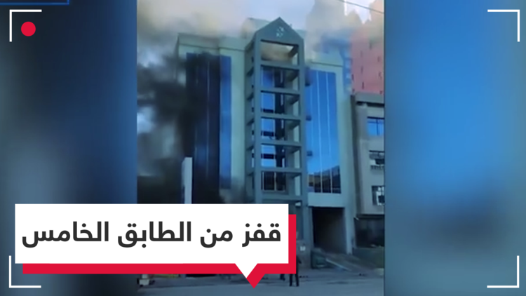 قفز من الطابق الخامس ظنا أن المبنى يحترق
