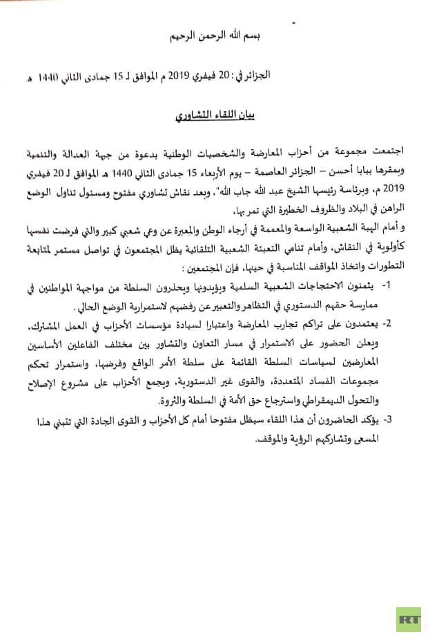المعارضة الجزائرية تفشل في التوافق على مرشح موحد لمواجهة بوتفليقة