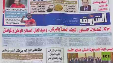 مقترحات لتعديل الدستور في مصر