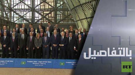 اجتماع وزاري عربي أوروبي.. رسائل إقليمية