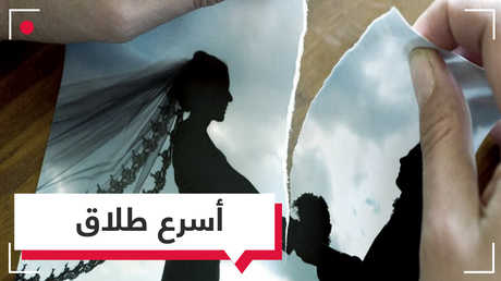 أسرع طلب طلاق في العالم بطلته سيدة كويتية.. فما السبب؟
