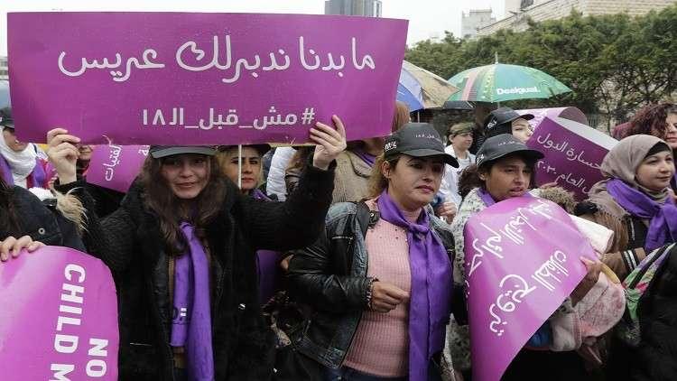 مسيرات احتجاجية في لبنان ضد تزويج القاصرات
