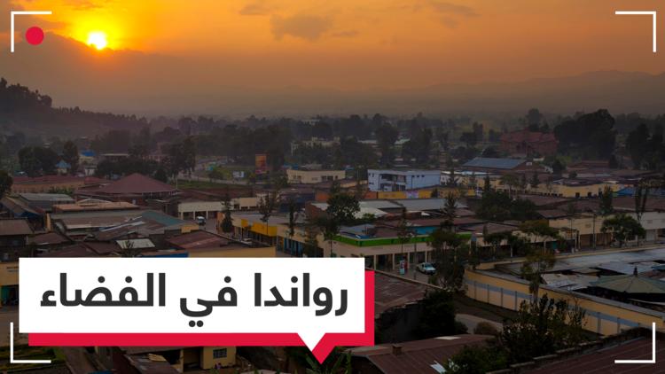 بعد صراعات ومجاعات.. رواندا تطلق أول قمر صناعي لتوفير الإنترنت مجانا لمواطنيها