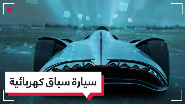 أصبحت جاهزة.. سيارة السباق الكهربائية الخارقة من مرسيدس ستدخل الحلبة