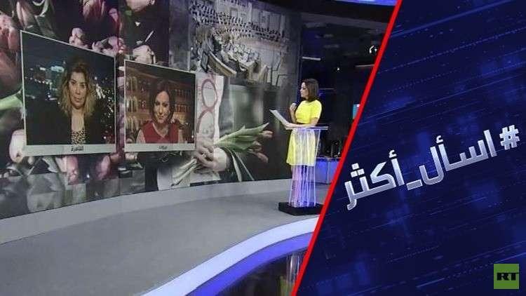 8 آذار.. حقوق المرأة العربية