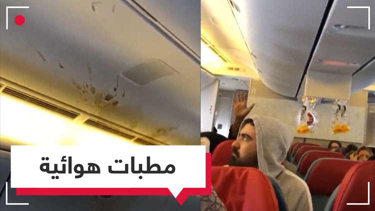 بالفيديو.. مطبات هوائية تتسبب في إصابة 30 مسافرا على متن طائرة تركية