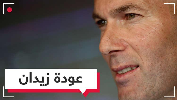 زيدان يعود لتدريب ريال مدريد فهل تعود معه البطولات للملكي؟