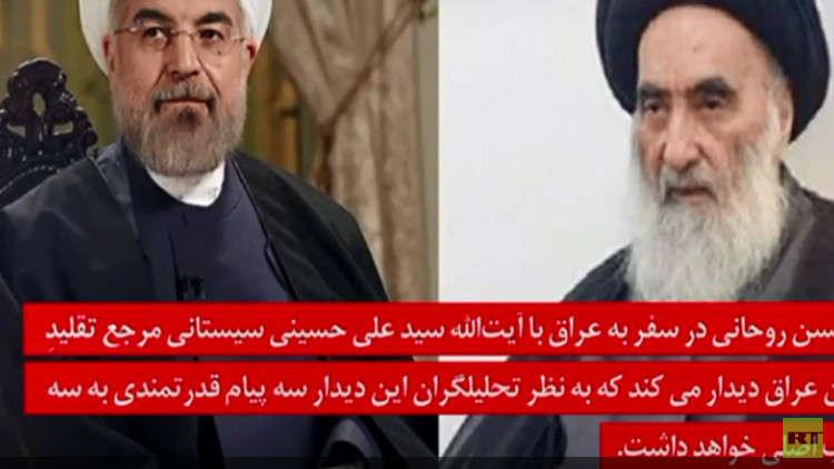 الرئيس الإيراني حسن روحاني والمرجع الديني الشيعي آية الله علي السيستاني