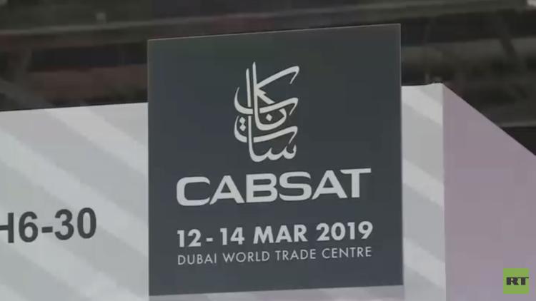 """2019 CABSAT"" منصة عالمية للإعلام الرقمي"