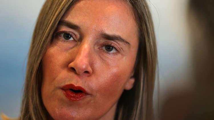 رئيسة الدبلوماسية الأوروبية فيديريكا موغيريني